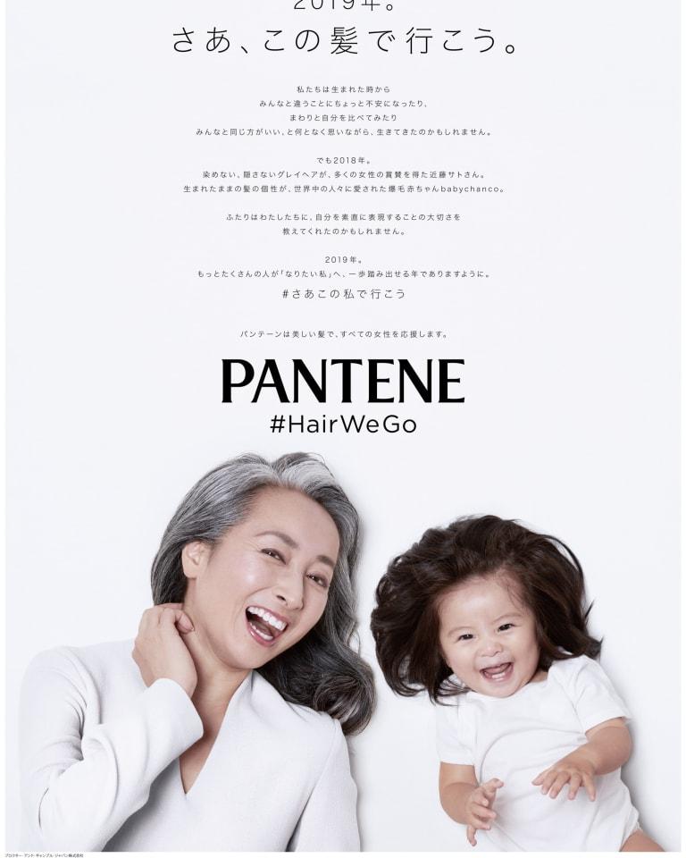 「パンテーン」ブランド広告