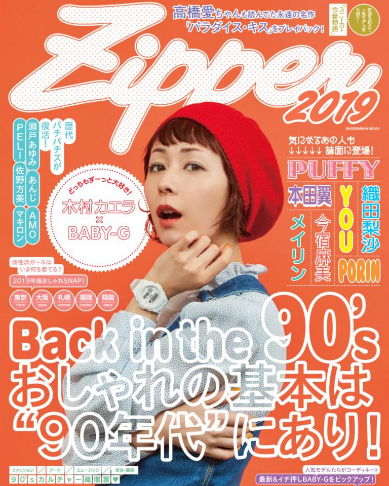 「Zipper 2019」表紙
