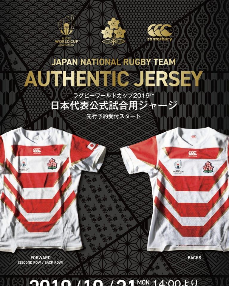 RWC 2019 JAPANオーセンティックジャージ