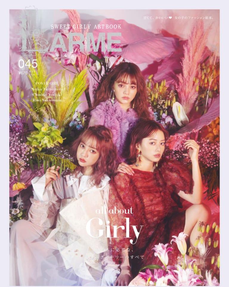 3月17日に発売した「LARME 045 MAY」