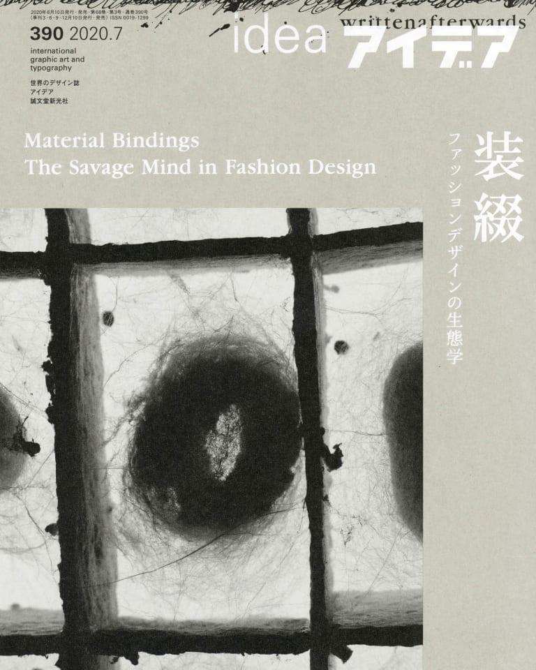 No.390 writtenafterwards 装綴 ファッションデザインの生態学