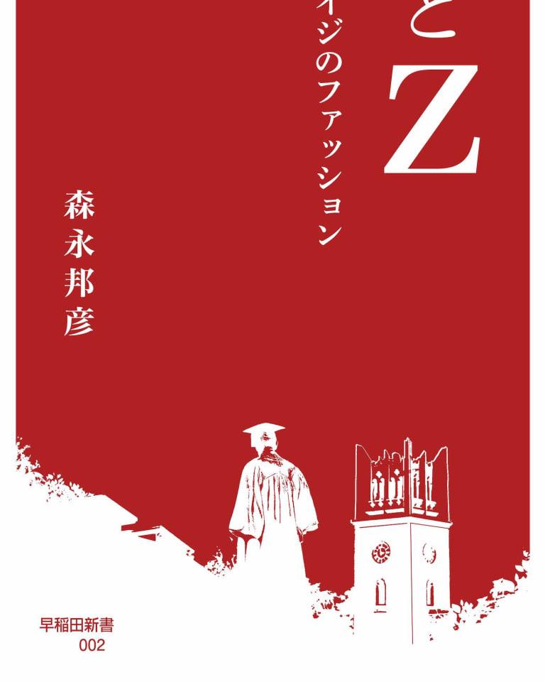 AとZ ― アンリアレイジのファッション(税別900円)