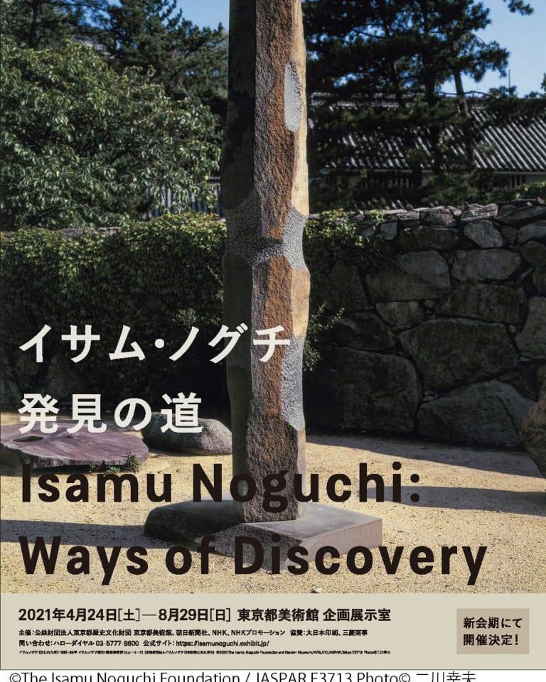 「イサム・ノグチ 発見の道」チラシビジュアル©2020 The Isamu Noguchi Foundation and Garden Museum/ARS, NY/JASPAR, Tokyo E3713 Photo©二川幸夫