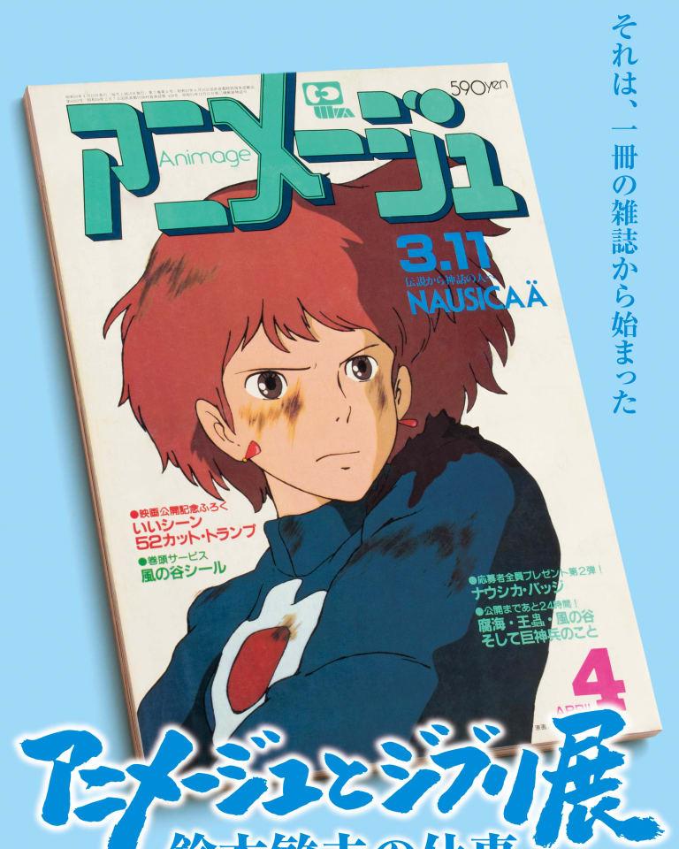 © 1984 Studio Ghibli・H