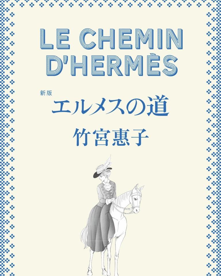 新版「エルメスの道」(税別1600円)