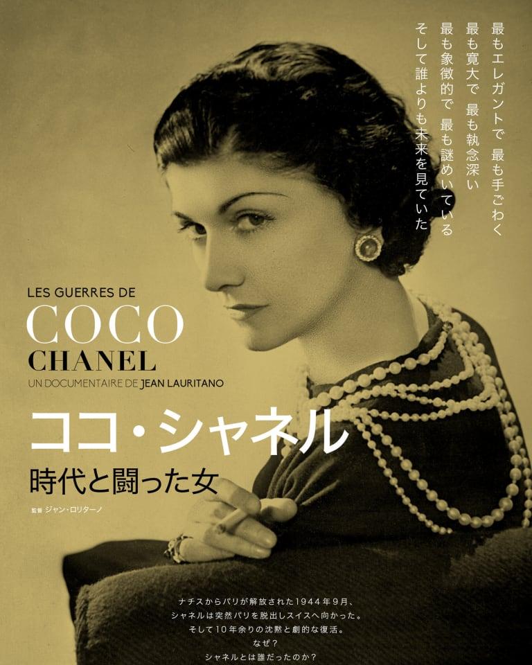「ココ・シャネル 時代と闘った女」©Slow Production, Arte France