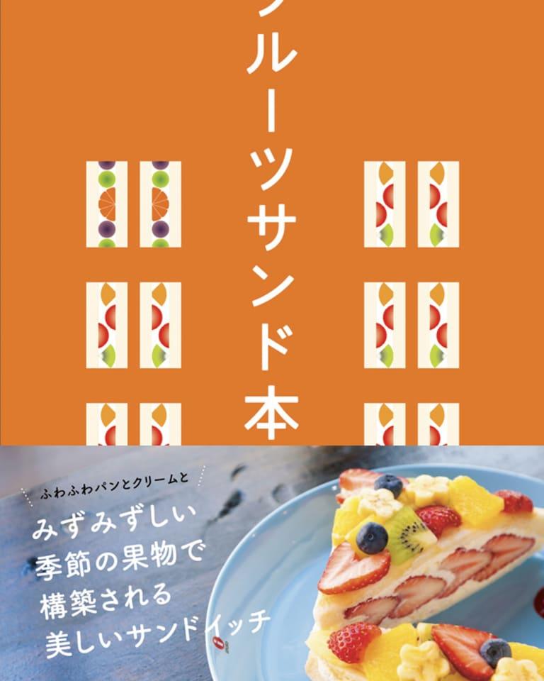 「フルーツサンド本」(税込1430円)