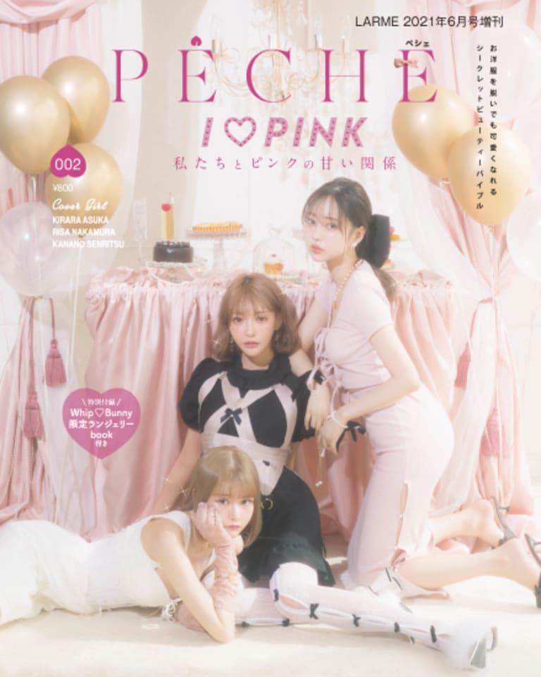 PECHE 002表紙
