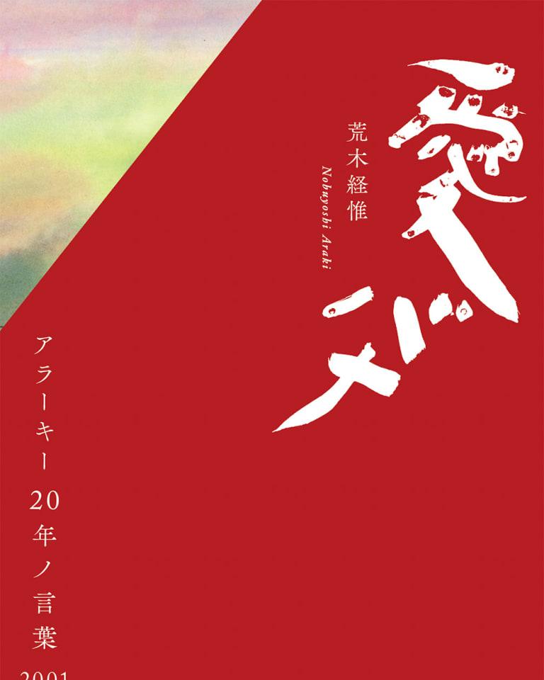 写真言集(税込3300円)