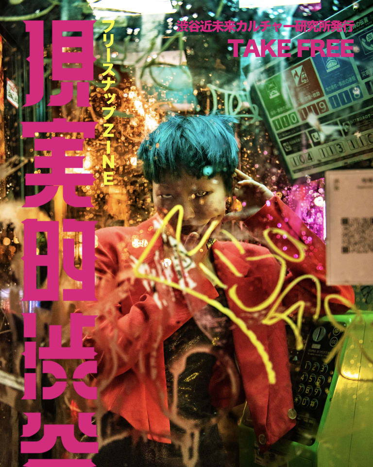 「現実的渋谷」表紙