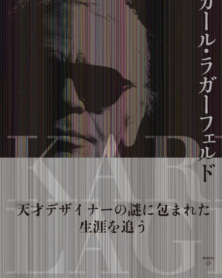 評伝カール・ラガーフェルド(税込3080円)