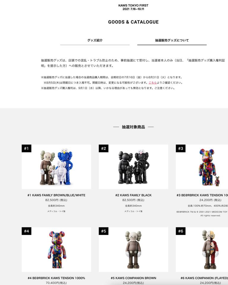 KAWS TOKYO FIRSTの公式サイトより