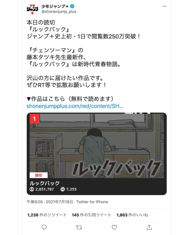 「少年ジャンプ+」公式Twitterアカウントより