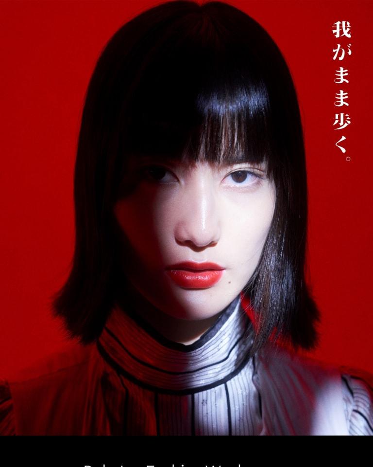 橋本愛を起用したキーヴィジュアル ©JFWO
