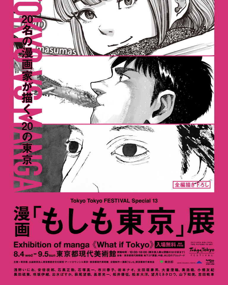 漫画「もしも東京」展 ティザービジュアル(縦)