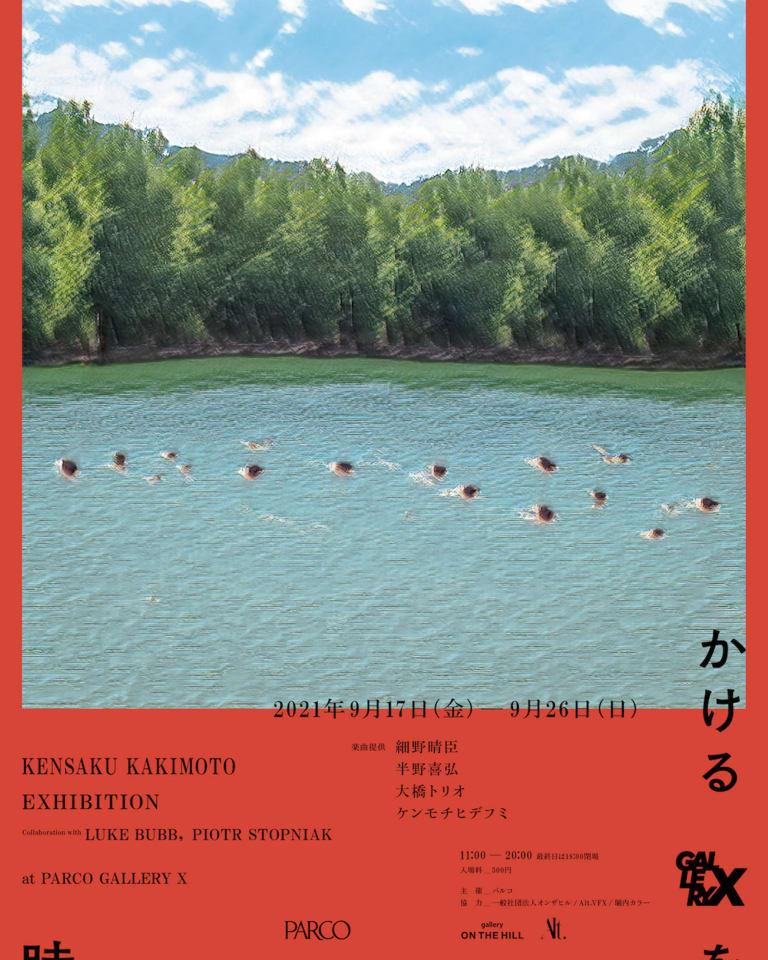 Kensaku Kakimoto Exhibition「時をかける」