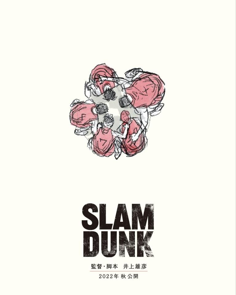 映画「SLAMDUNK」ティザービジュアル