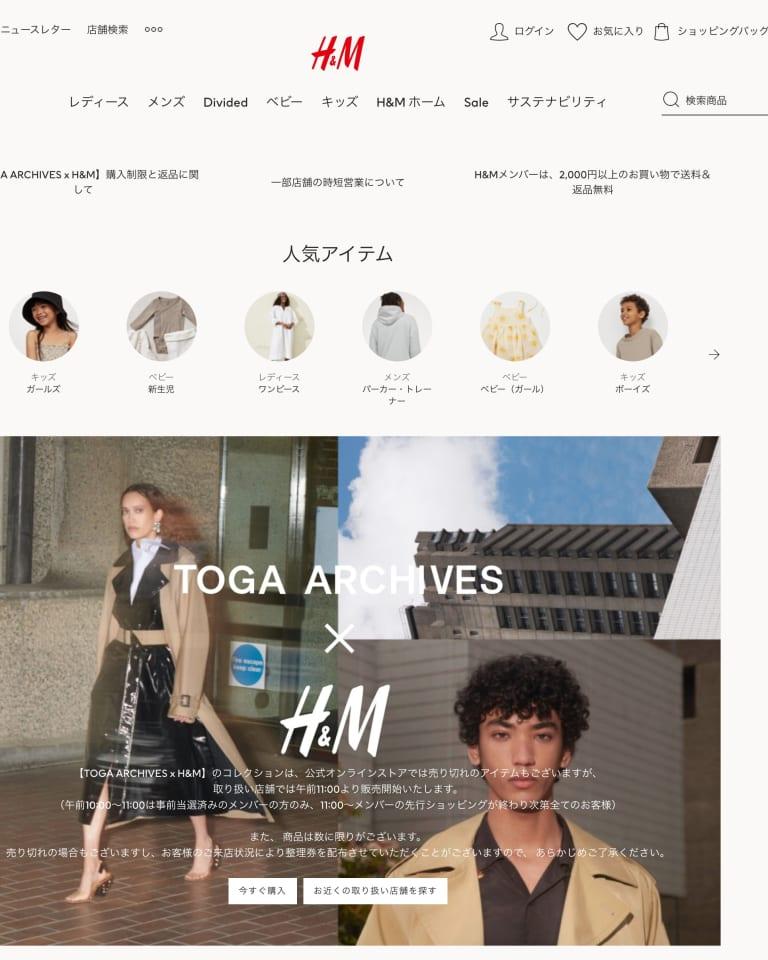 「H&M」公式オンラインストアより