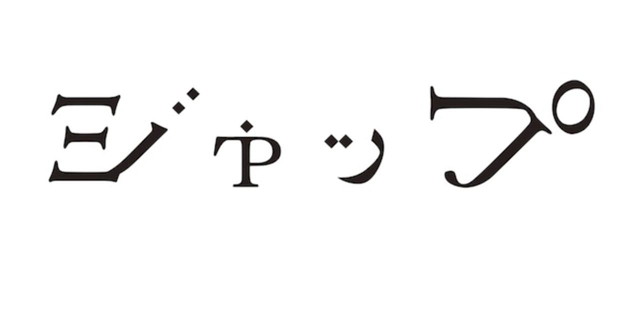 新オンラインショップ「ジャップ」日本の気鋭ブランドやこれからの日本文化を提案