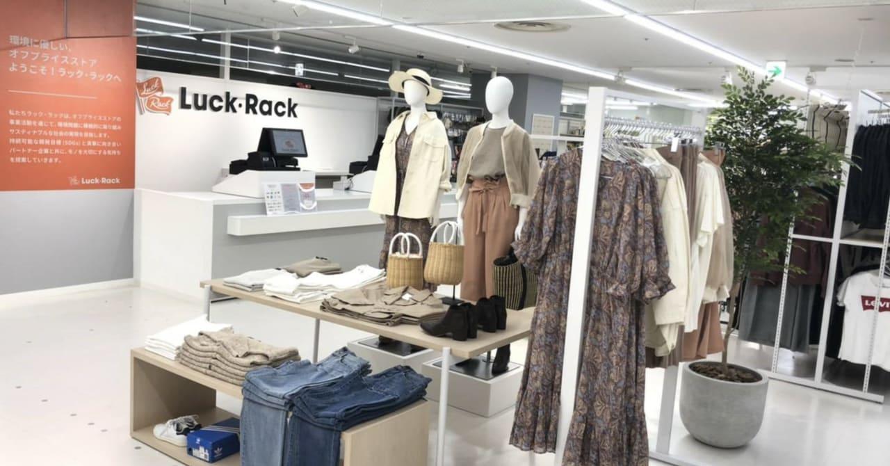 プライス 名古屋 オフ ストア 広島初出店!天満屋福山店に有名ブランドを集めたオフプライスストアが開店 (2020年12月23日)