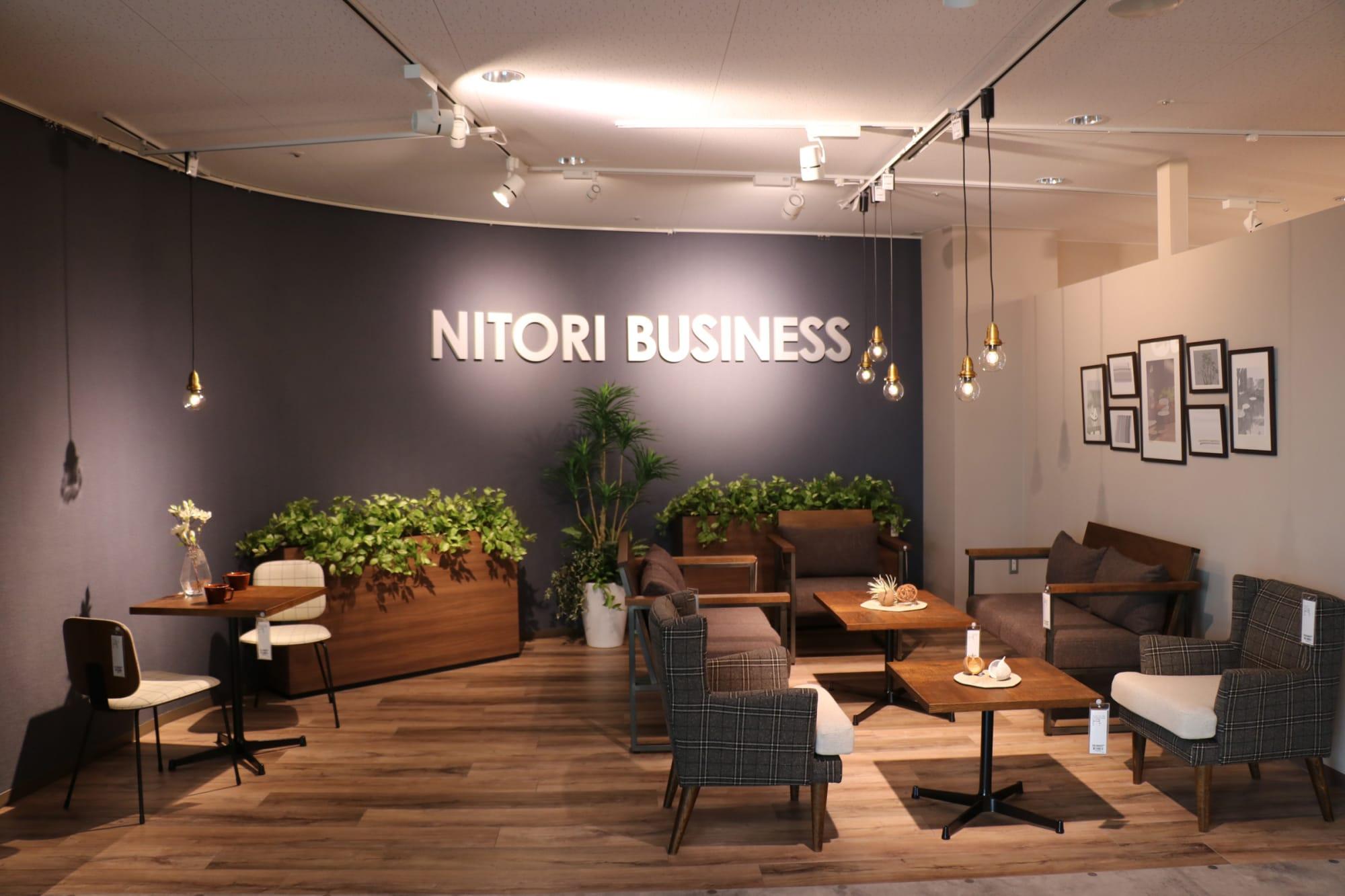 ニトリ ビジネス