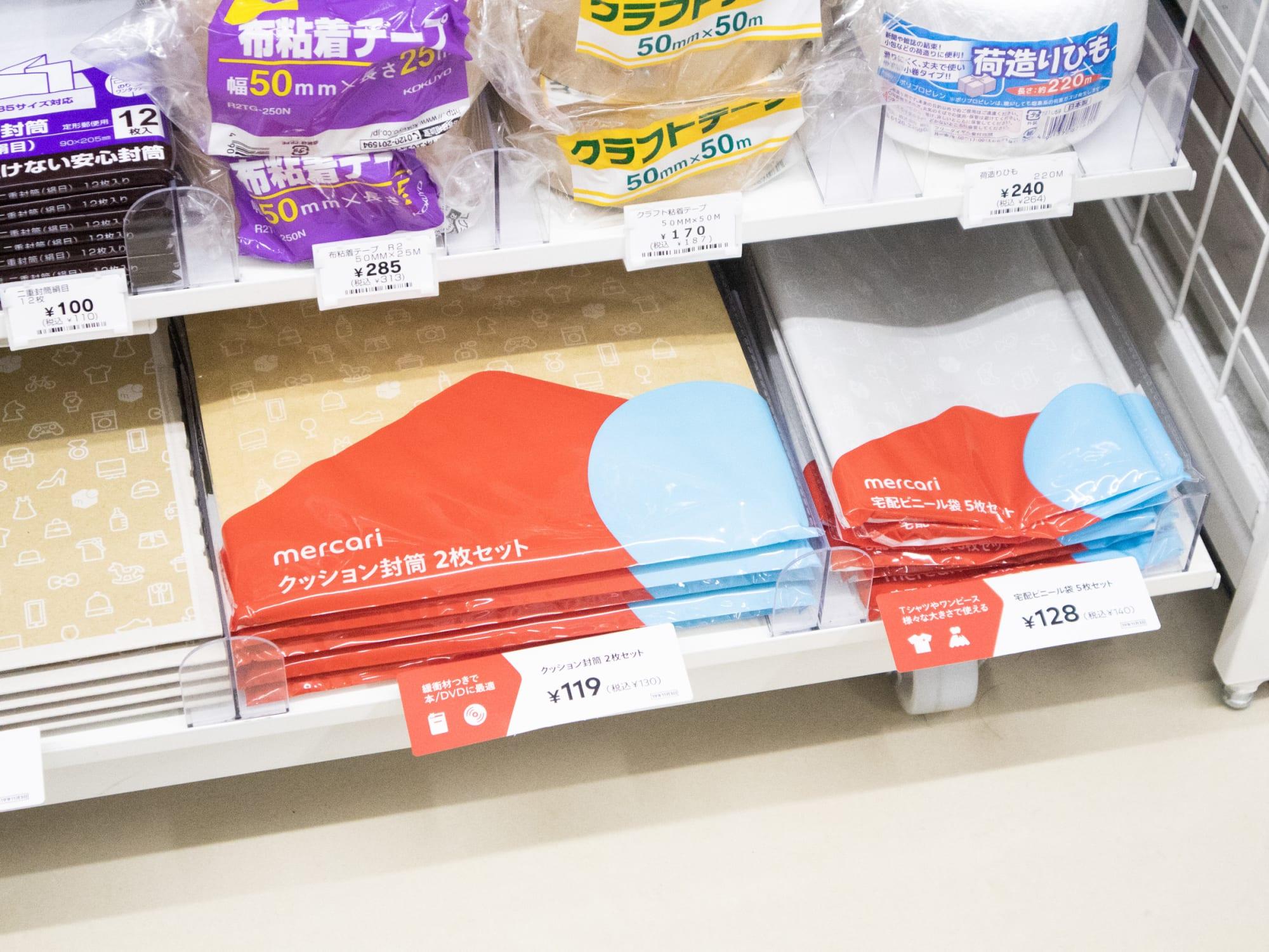 大型 梱包 メルカリ メルカリが大型出品物の梱包から配送までサポートする「梱包・発送たのメル便」開始、全国一律配送料金に