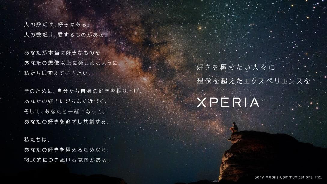ソニーモバイルコーポレートビジョンのプロジェクトメッセージ Image by SONY