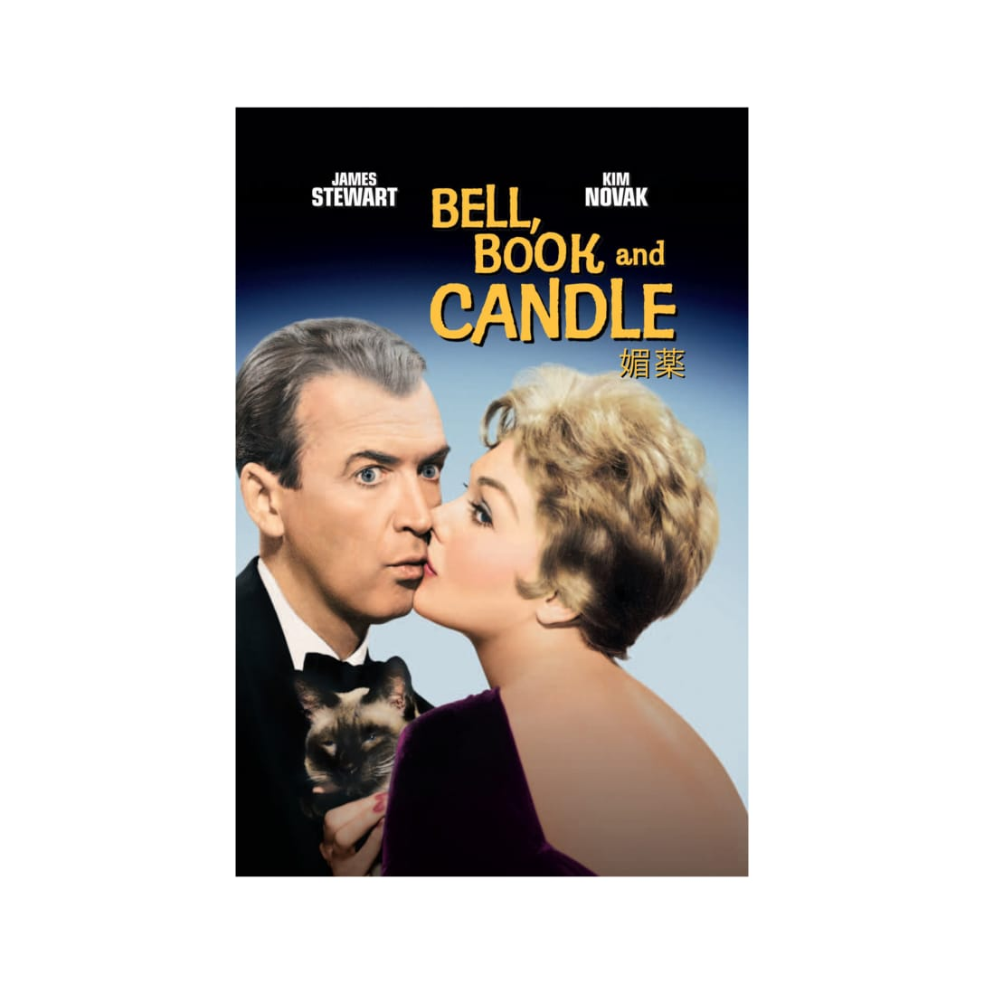 媚薬(原題:Bell, Book and Candle)/1958年/106分/アメリカ