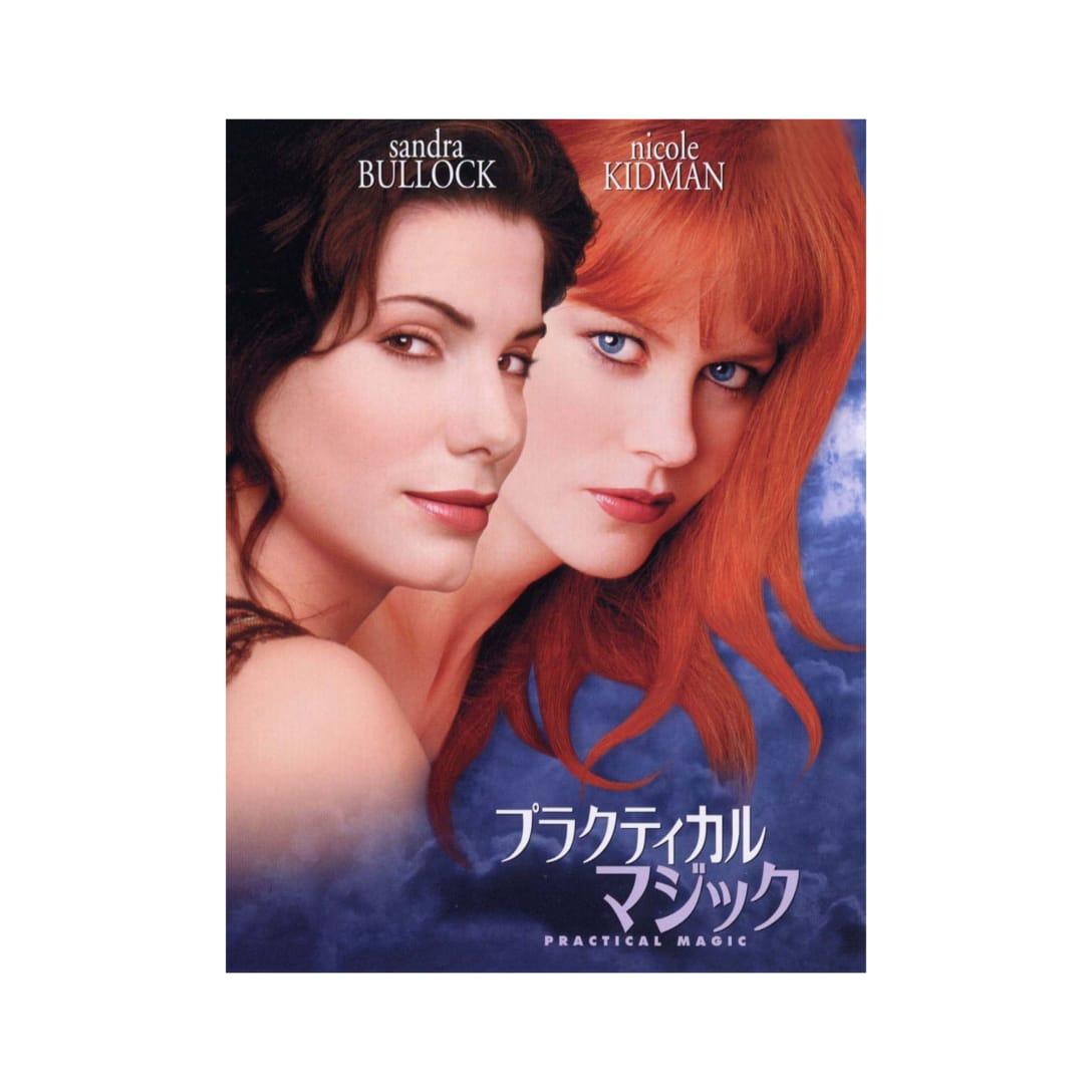 プラクティカル・マジック(原題:Practical Magic)/1998年/101分/アメリカ