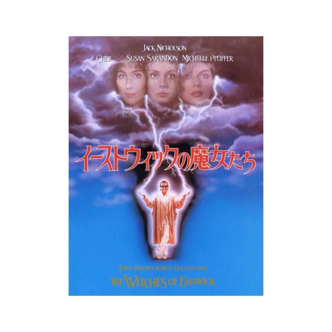 イーストウィックの魔女たち(原題:The Witches of Eastwick)/1987年/118分/アメリカ