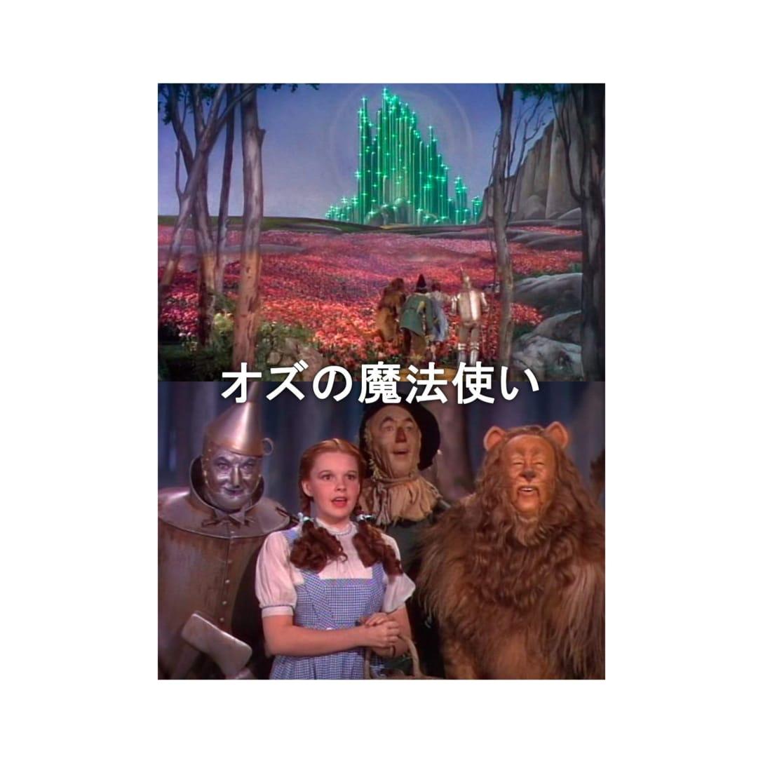 オズの魔法使(原題:Wizard of Oz)/1939年/101分/アメリカ