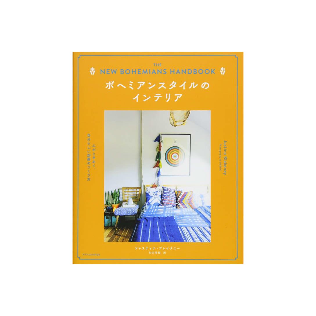 ボヘミアンスタイルのインテリア ¥1,980