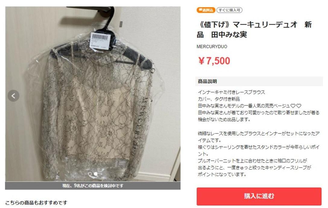 「田中みな実」さんがモデルを務めるブランド 「MERCURYDUO」の商品