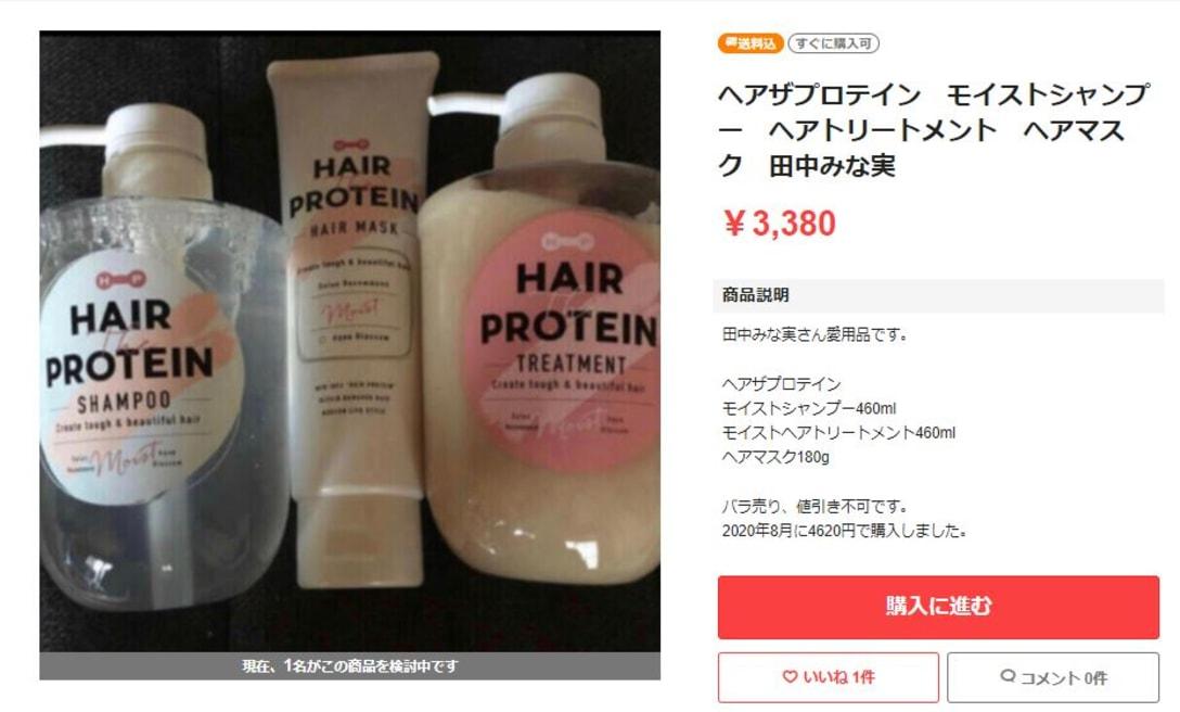 雑誌で田中みな実さんが愛用していると紹介した「Hair the Protein」の商品