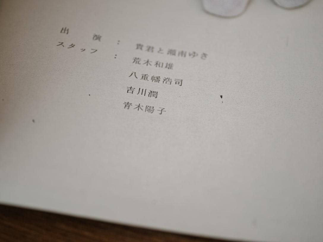 荒木の妻 青木陽子や、実弟 荒木和雄の名前がクレジットに記載されている。
