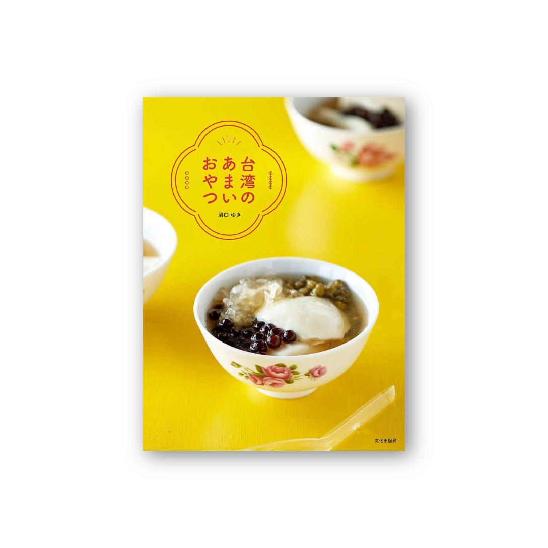 台湾のあまいおやつ ¥1,540(税込)