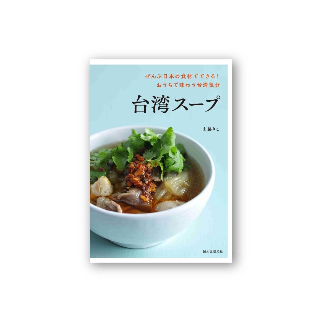 台湾スープ ぜんぶ日本の食材でできる!おうちで味わう台湾気分 ¥1,540(税込)