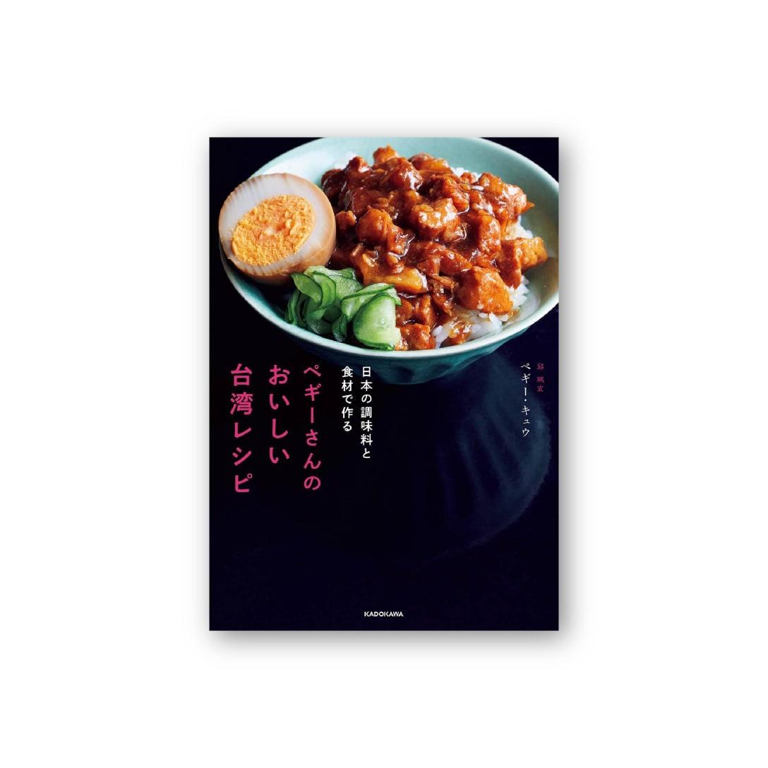 日本の調味料と食材で作る ペギーさんのおいしい台湾レシピ ¥1,650(税込)