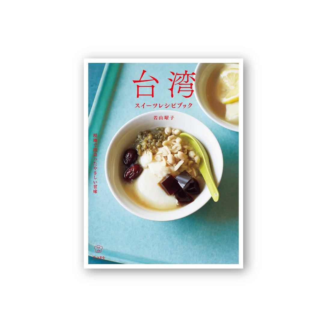 台湾スイーツレシピブック 現地で出会ったやさしい甘味 ¥1,760(税込)