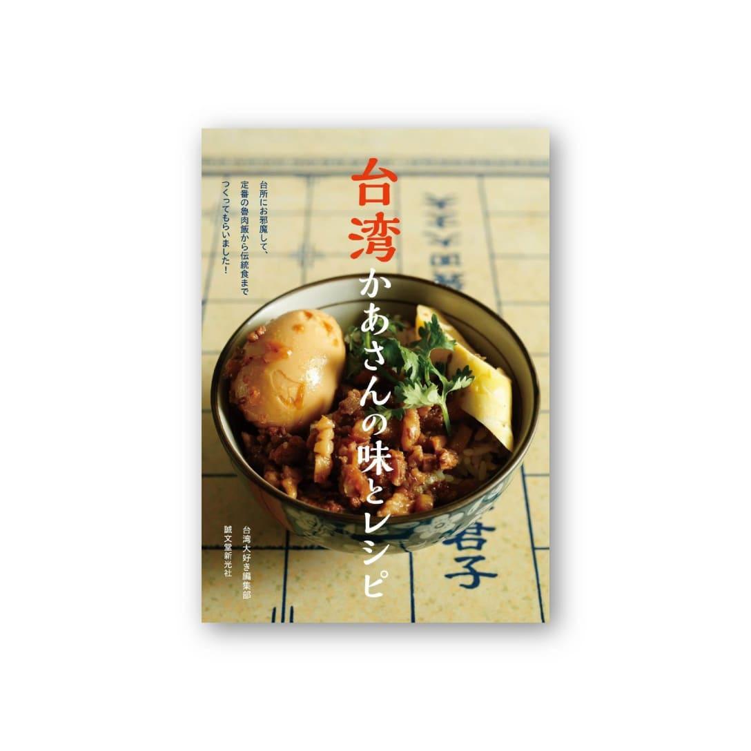台湾かあさんの味とレシピ: 台所にお邪魔して、定番の魯肉飯から伝統食までつくってもらいました! ¥1,650(税込)