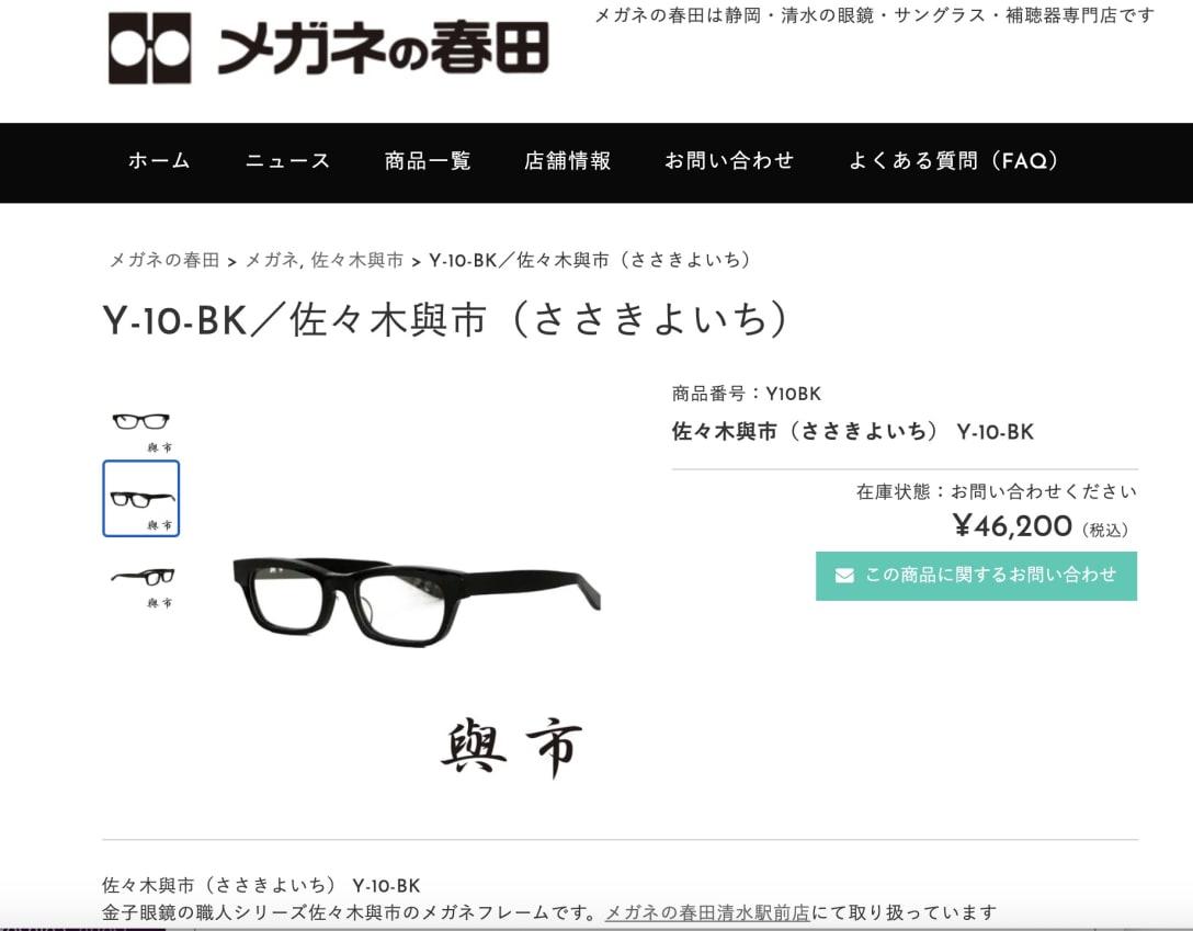 佐々木與市が手掛ける眼鏡  「メガネの春田」公式サイトより
