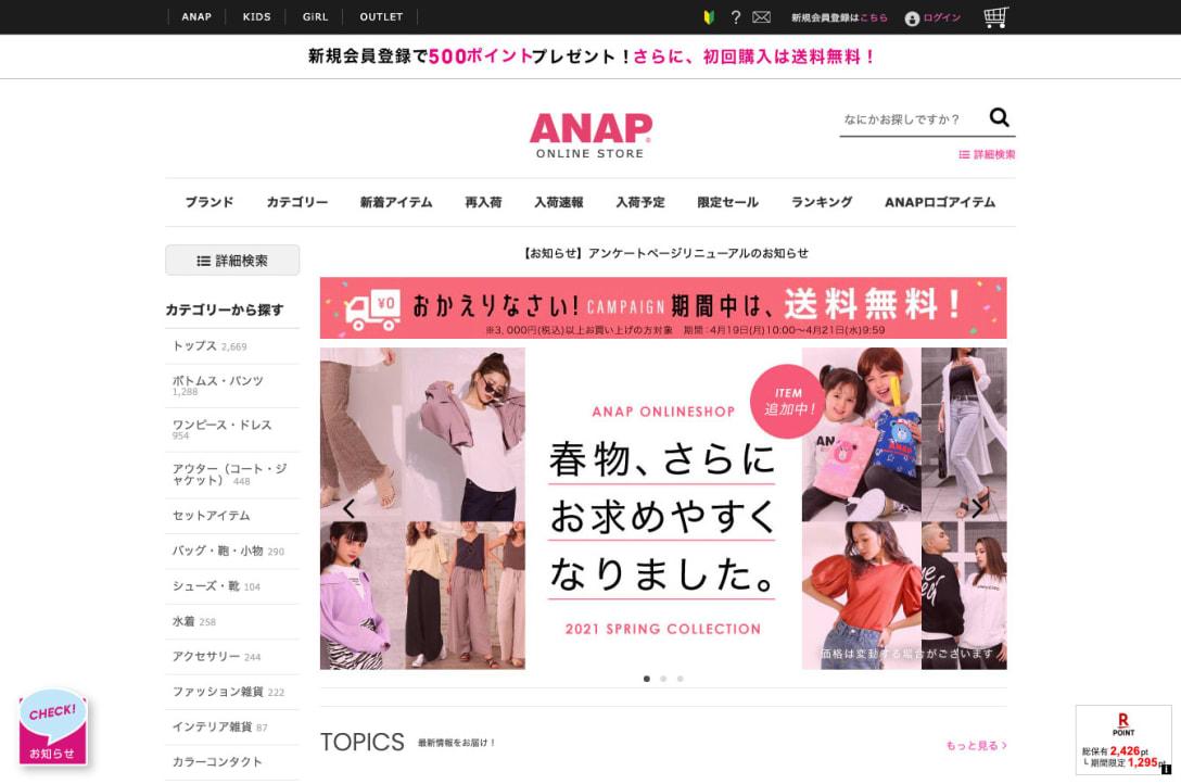 ANAPの公式オンラインショップより