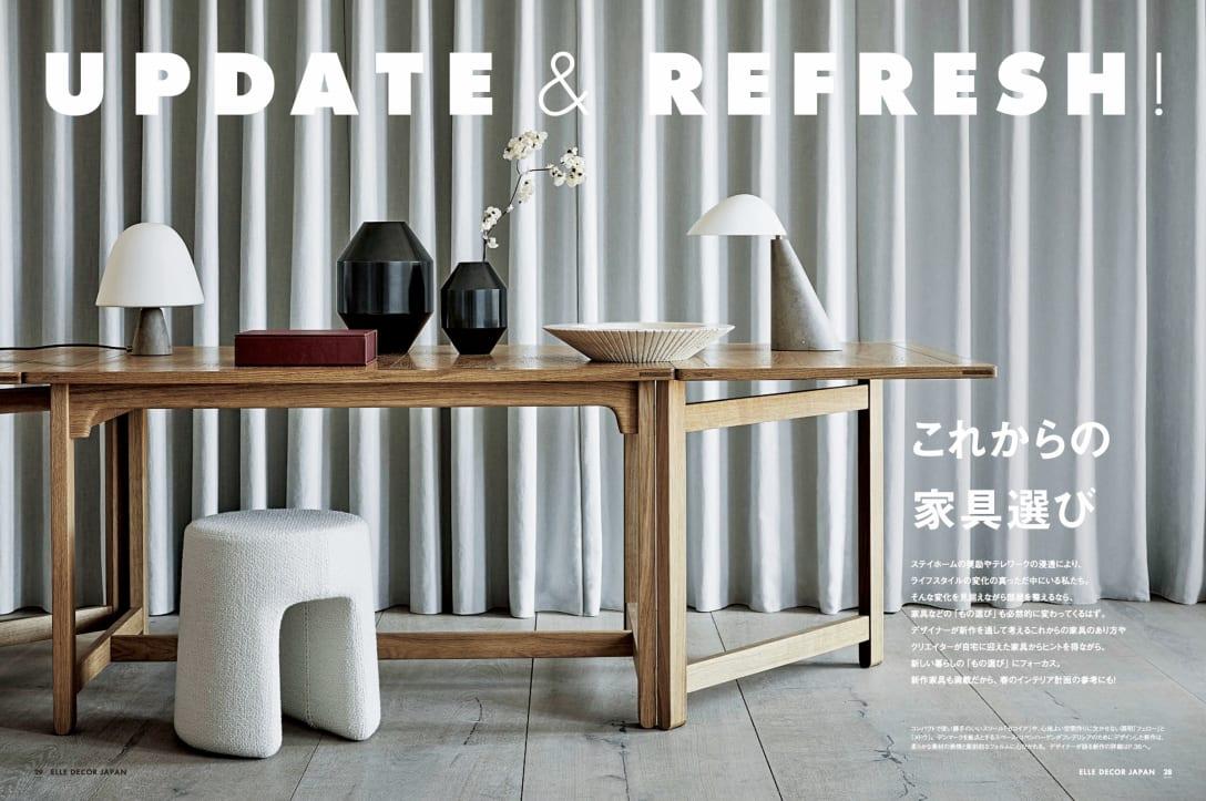 『これからの家具選び』では、ピエロ・リッソーニ、深澤直人、ジャスパー・モリソン谷尻誠、田村菜穂など、各国のデザイナーが新しい価値を問いかける。