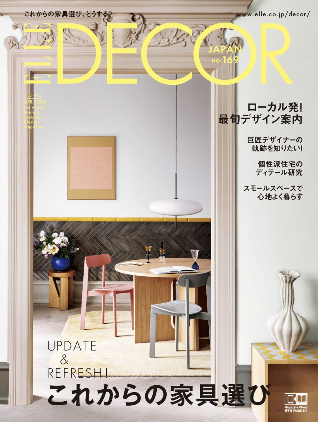 エル・デコ 2021年4月号『これからの家具選び』生活に大きな変化をもたらしたコロナ時代のモノ選びの基準について特集している。