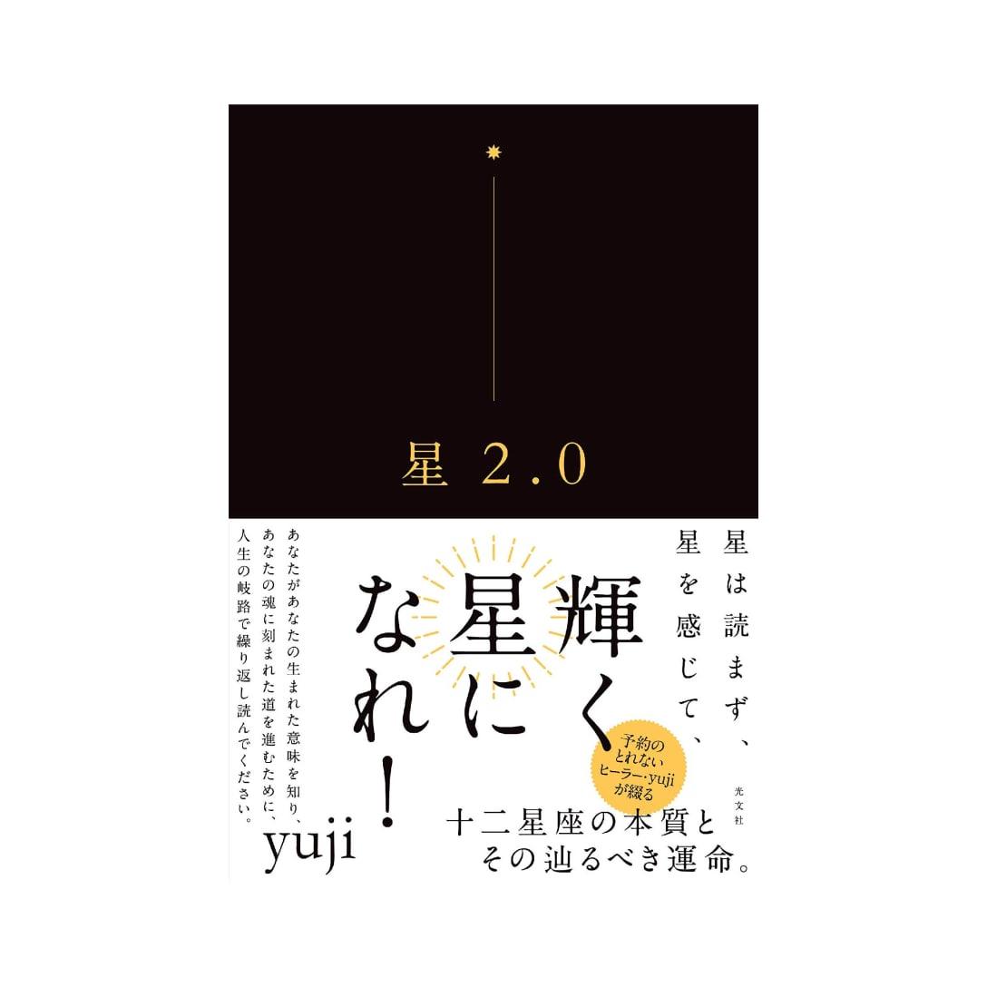 星2.0 1980円(税込)