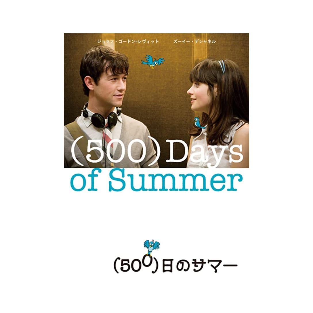 (500)日のサマー (字幕版) レンタル 300円(税込)