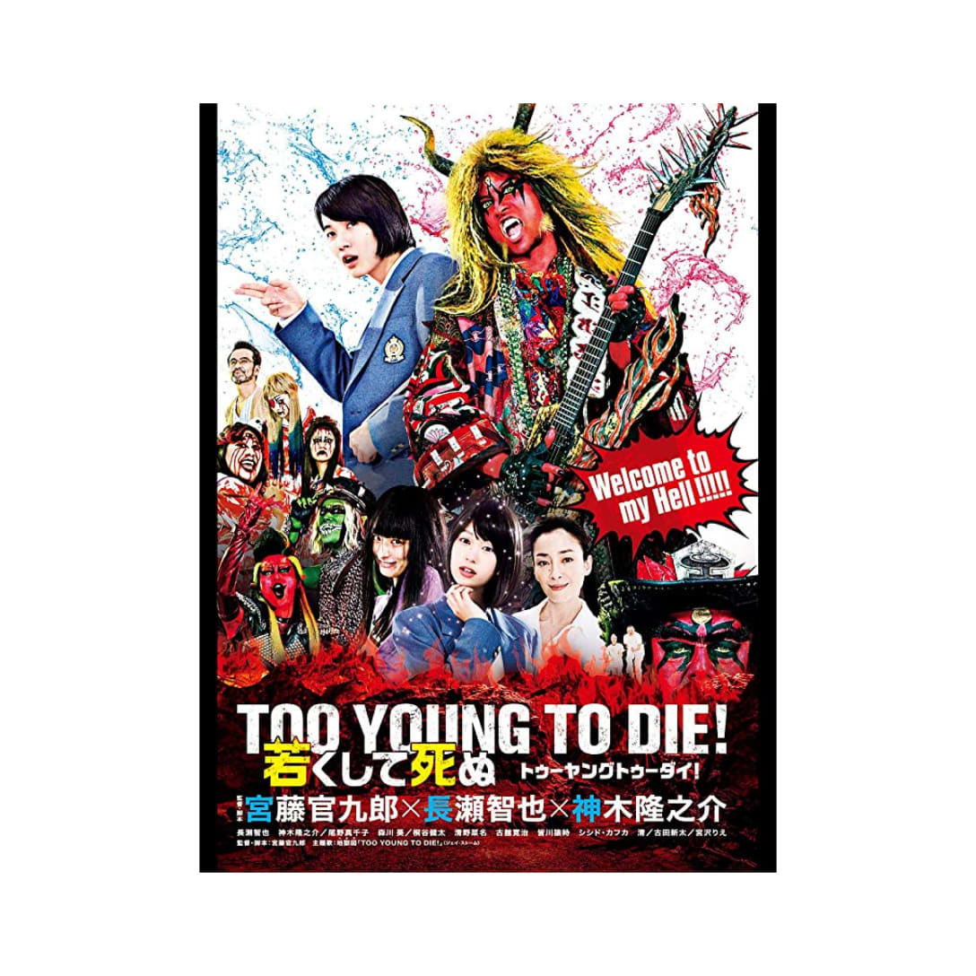 TOO YOUNG TO DIE!若くして死ぬ レンタル 400円(税込)