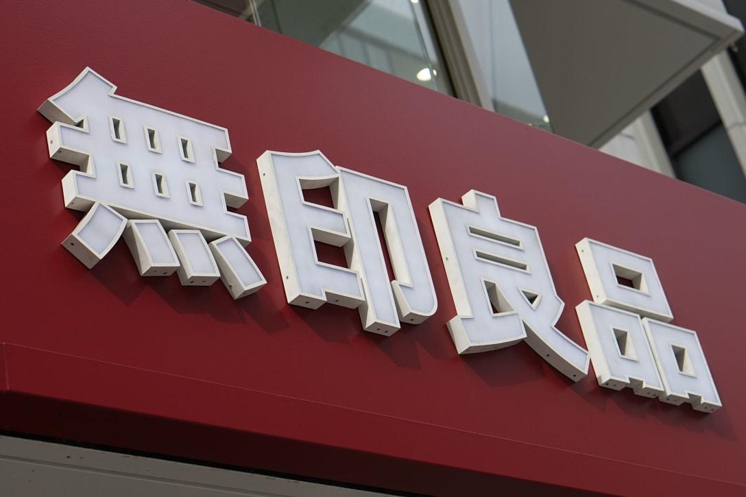 無印良品のロゴ Image by FASHIONSNAP.COM