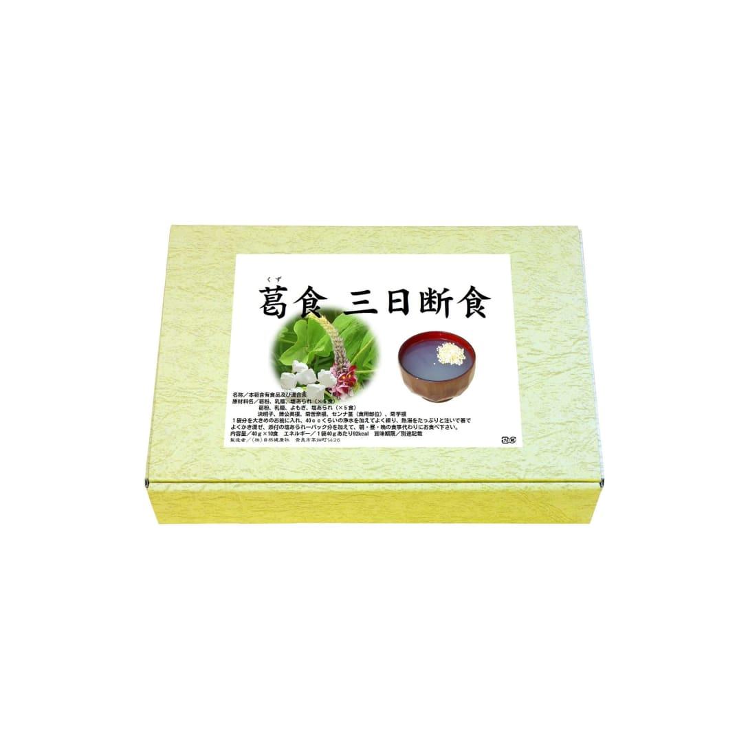 自然健康社 葛食・三日断食 40g×10食 3780円(消費税込)