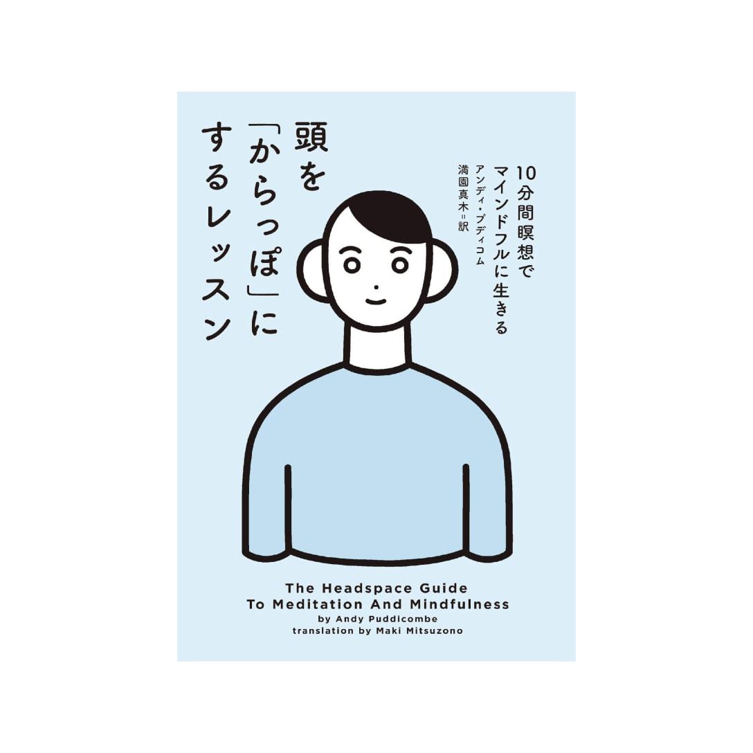 頭を「からっぽ」にするレッスン 10分間瞑想でマインドフルに生きる ¥1,540(関税・消費税込)